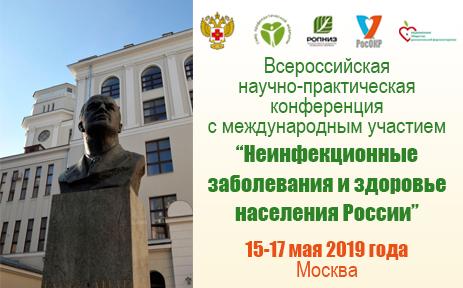 Уважаемые коллеги! Приглашаем принять участие во Всероссийской научно-практической конференции с международным участием «Неинфекционные заболевания и здоровье населения России», которая состоится 15-17 мая 2019 года