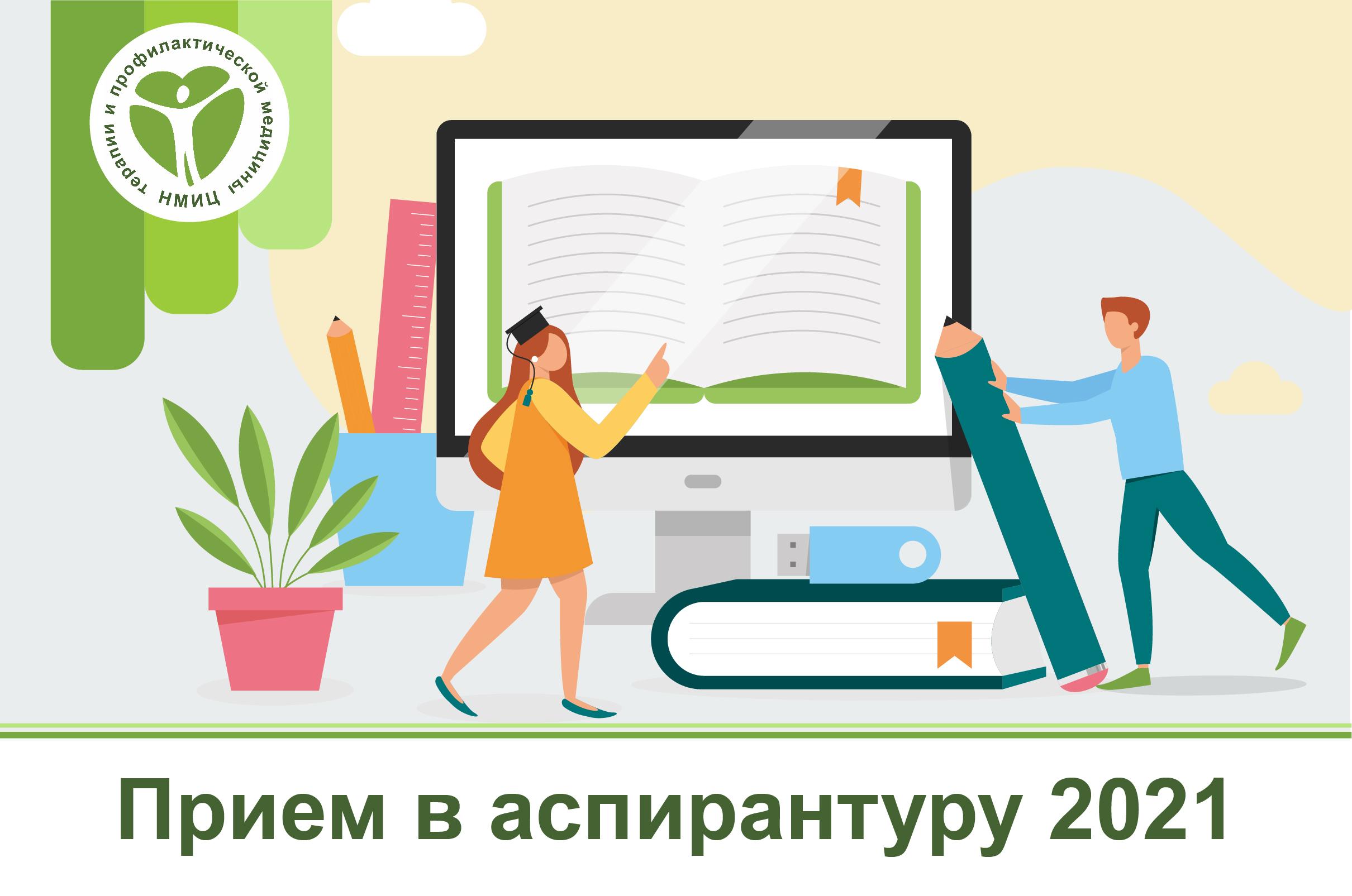 Поступление в аспирантуру ФГБУ «НМИЦ ТПМ» Минздрава России