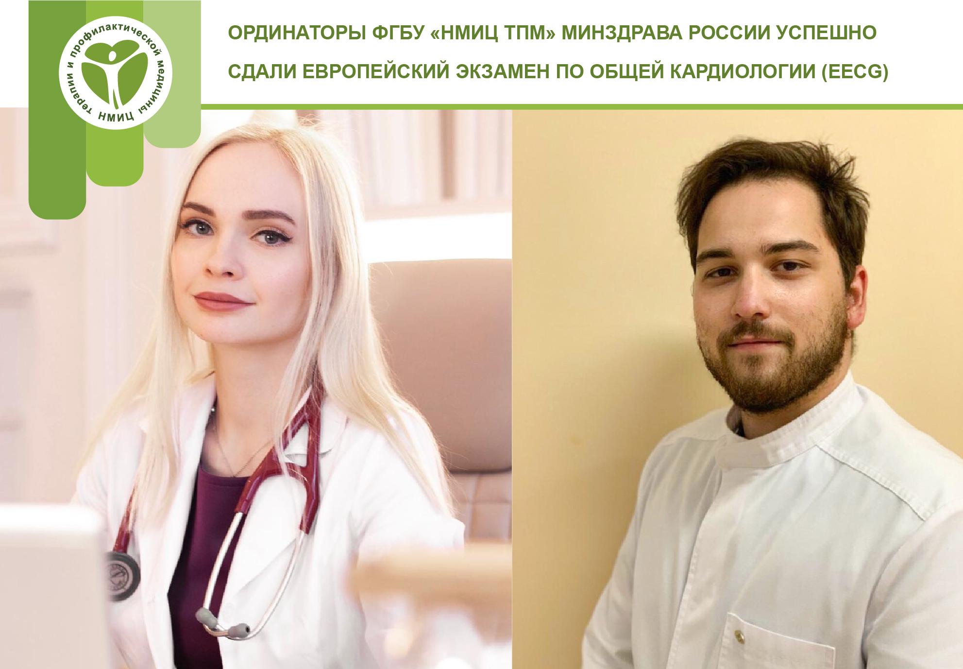 Ординаторы ФГБУ «НМИЦ ТПМ» Минздрава России успешно сдали Европейский экзамен по общей кардиологии (EECG)
